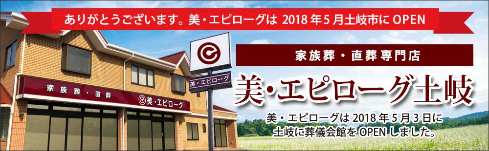 美・エピローグ土岐2018年5月岐阜県土岐市にオープン